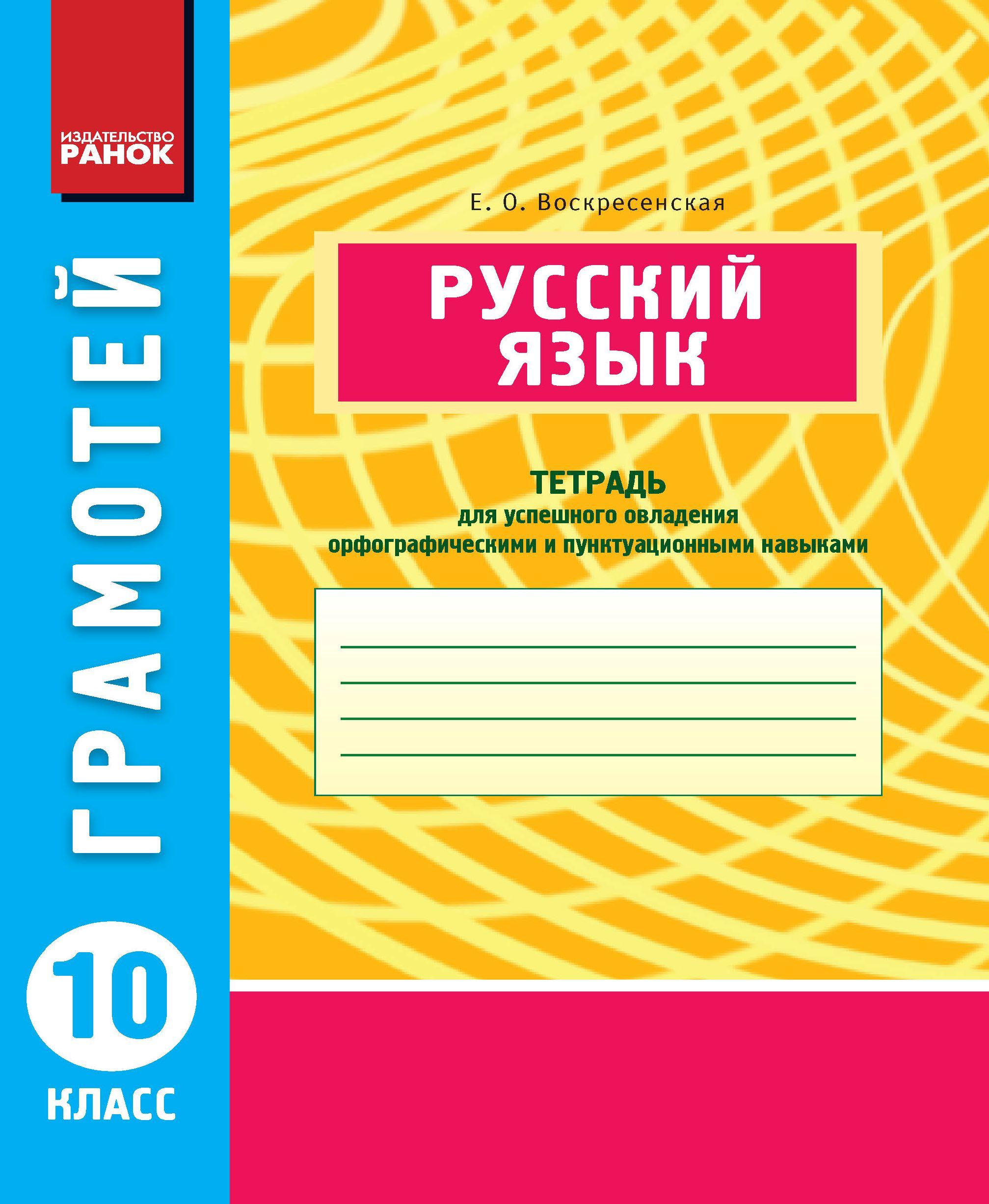 грамотей русский язык 7 класс решебник воскресенская гдз