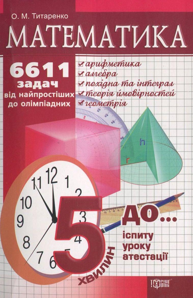 математика титаренко 6611 задач решебник