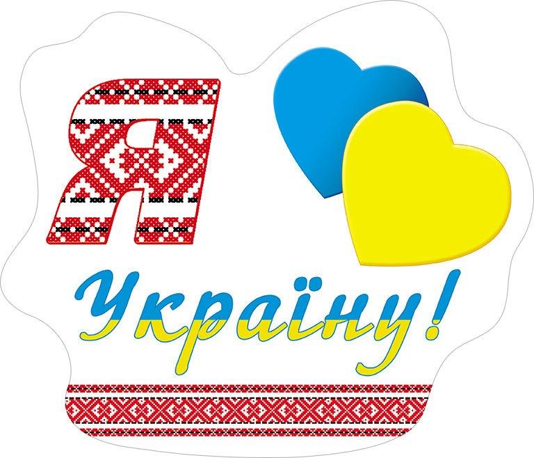 хотите украина люблю тебя картинки треугольники клеятся боковой