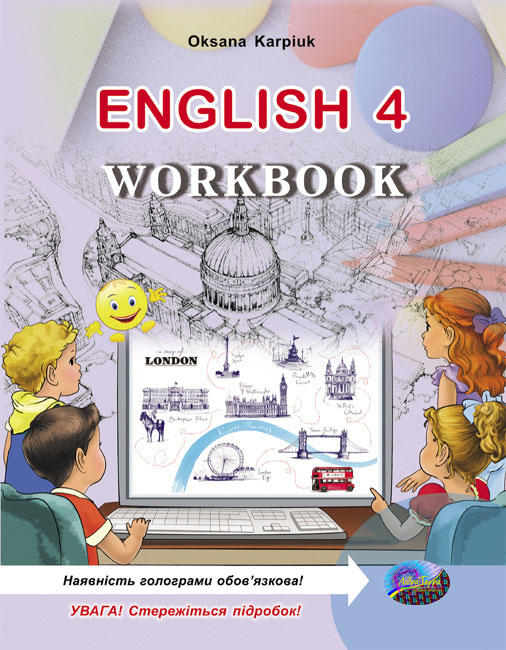 Гдз (відповіді, решебник) зошит англійська мова 4 клас карпюк.