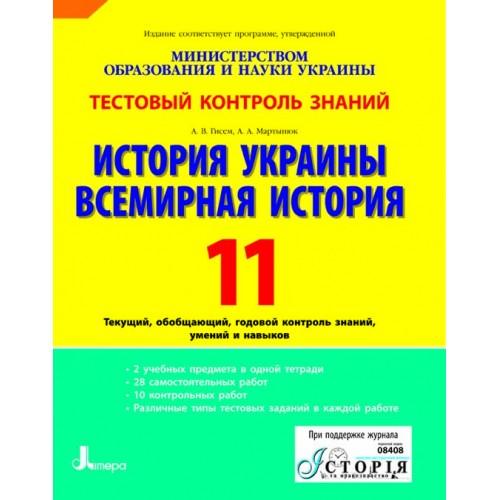 avtori-uchebnik-po-istorii-ukraini-11-klass-strukevich